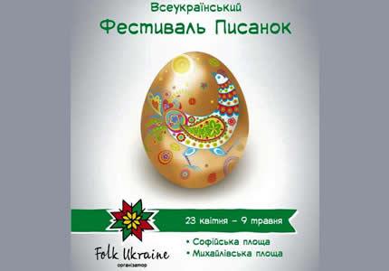 С 23 апреля по 9 мая на Софиевской и Михайловской площадях пройдет VI Всеукраинский фестиваль писанок