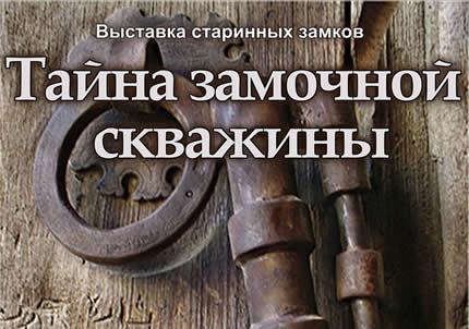 До 24 апреля в Музее истории туалета пройдет выставка «ТАЙНА ЗАМОЧНОЙ СКВАЖИНЫ»
