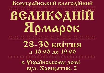 З 28 по 30 квітня в Українському домі відбудеться Всеукраїнський благодійний Великодній ярмарок!