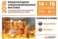С 14 по 16 сентября в КиевЭкспоПлазе пройдут специализированные выставка промышленного оборудования, металлообработки и литья «Машпром тм» и «ЛитЭкс тм»