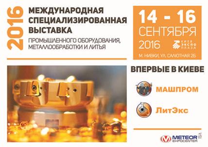 З 14 по 16 вересня в КиївЕкспоПлазі пройдуть спеціалізовані виставка промислового обладнання, металообробки і лиття «Машпром тм» і «ЛитЕкс тм»