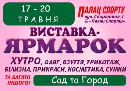 З 17 по 20 травня в Палаці Спорту відбудеться виставка-ярмарок товарів легкої промисловості