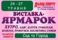 С 24 по 27 мая во Дворце Спорта проходит выставка-ярмарка товаров легкой промышленности