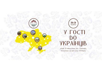 """30-31 мая в Ботаническом саду им. Фомина пройдет 1-й Всеукраинский туристический фестиваль """"В гости к украинцам"""""""