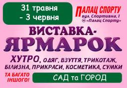 выставка-ярмарка товаров легкой промышленности во Дворце Спорта