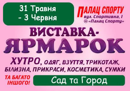 З 31 травня по 3 червня в Палаці Спорту пройде виставка-ярмарок товарів легкої промисловості