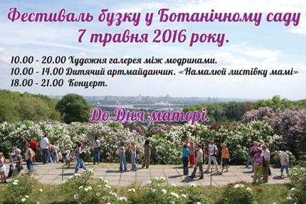 7-го мая в Национальном ботаническом саду им. Гришко пройдет фестиваль сирени