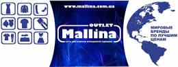 Розпродаж брендового одягу та взуття в Mallina Outlet