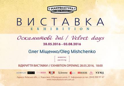 """З 28 травня по 3 серпня в арт-галереї «Мануфактура» пройде виставка живопису Олега Міщенко """"Оксамитові дні"""""""