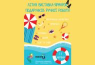 11 июня на Оболонской набережной пройдет летняя выставка-ярмарка подарков ручной работы