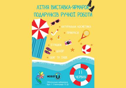 11 червня на Оболонській набережній пройде літня виставка-ярмарок подарунків ручної роботи