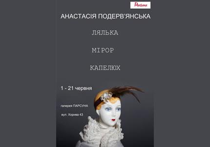 З 2 по 21 червня в галереї Парсуна пройде виставка Анастасії Подерв'янської «Лялька. Мірор. Капелюх. »