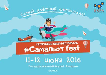 11-12 июня в Государственном Музее Авиации состоится развлекательно-образовательный авиафестиваль Самальот_фест 3