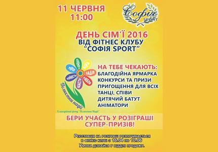 11 червня на території ЖК Софія пройде Благодійний фестиваль «День сім'ї»