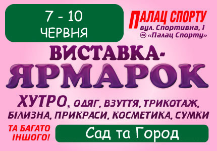 """С 7 по 10 июня во Дворце Спорта пройдет выставка-ярмарка товаров легкой промышленности и """"Сад и огород"""""""
