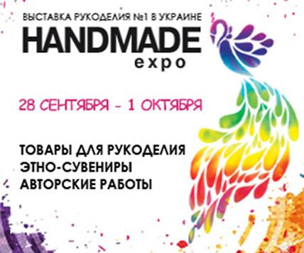 С 28 сентября по 1 октября в МВЦ пройдет XXIV Международная выставка рукоделия и хобби HANDMADE-Expo