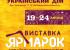 С 19 по 24 июля в Украинском Доме пройдет выставка-ярмарка товаров украинских производителей