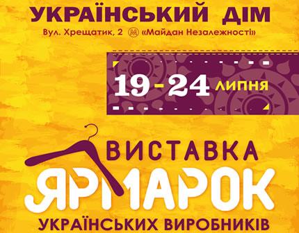 З 19 по 24 липня в Українському Домі відбудеться виставка-ярмарок товарів українських виробників