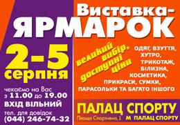выставка-ярмарка товаров легкой промышленности во Дворце Спорта 2-5 августа