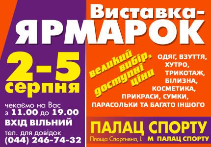 Со 2 по 5 августа во Дворце Спорта пройдет выставка-ярмарка товаров легкой промышленности