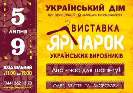 З 5 по 9 липня в Українському Домі відбудеться виставка-ярмарок товарів українських виробників