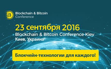 """23 вересня у Конгрес-холі """"Космополит"""" відбудеться 3-я міжнародна конференція з блокчейну та криптовалют """"Blockchain & Bitcoin Conference Kiev 2016"""""""