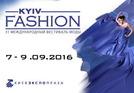 7 – 9 сентября в КиевЭкспоПлазе пройдет 31-й международный фестиваль моды KYIV FASHION
