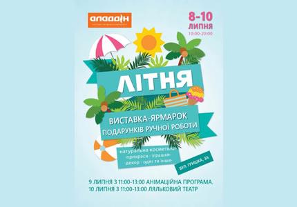 С 8 по 10 июля в ТЦ Алладин пройдет выставка ярмарка хендмейда