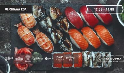С 12 по 14 августа на «Арт-заводе Платформа» пройдет фестиваль уличной еды
