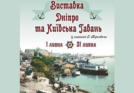 Со 2 по 31 июля в Музее истории Киева пройдет выставка «Днепр и Киевская гавань»