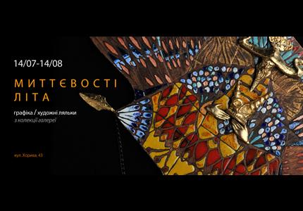 С 14 июля по 14 августа в Галерее Парсуна проходит выставка графики и кукол «Мгновения лета»