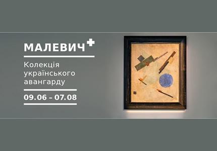"""До 7 августа в галерее """"Мистецький Арсенал"""" проходит выставка украинского авангарда  «Малевич +»"""