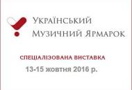 С 13 по 15 октября в AККО Интернешнл пройдет специализированная выставка «Украинская музыкальная ярмарка»