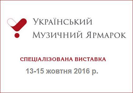 13-15 жовтня у виставковому центрі «AККО Інтернешнл» відбудеться спеціалізована виставка «Український музичний ярмарок»