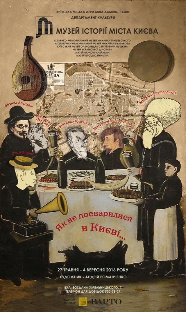 До 4 сентября в Музее истории Киева будет проходить выставка «Как не поссорились в Киеве ... »