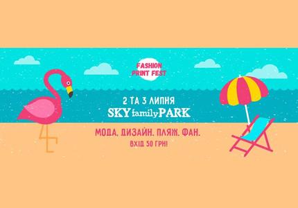 Со 2 по 3 июля на территории Sky Family Park пройдет фестиваль моды и искусства Fashion Print Fest