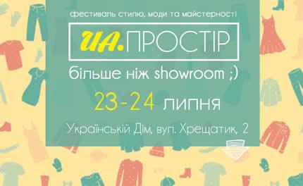 """З 23 по 24 липня в Українському Домі відбудеться Фестиваль стилю моди і українського майстерності """"UA.ПРОСТІР"""""""