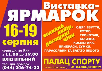 З 16 по 19 серпня у Палаці Спорту відбудеться виставка-ярмарок товарів легкої промисловості