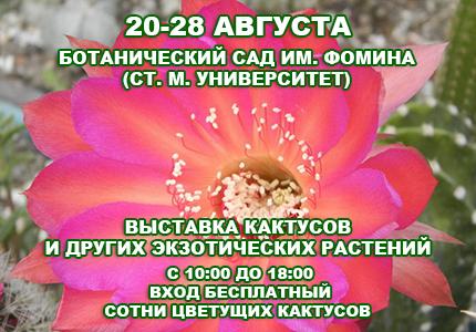 С 20 по 28 августа в парке Ботсада им.Фомина пройдет выставка кактусов и других экзотических растений