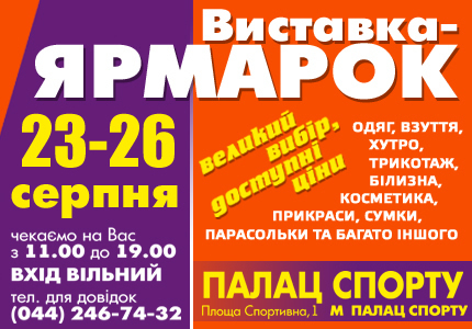 З 23 по 26 серпня у Палаці Спорту пройде виставка-ярмарок товарів легкої промисловості