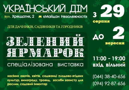 """С 29 августа по 2 сентября в Украинском Доме пройдет выставка-ярмарка для садоводов и огородников """"Зелений ярмарок"""""""