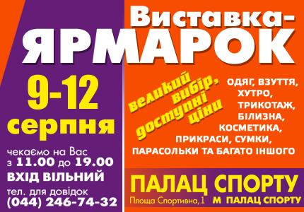 С 9 по 12 августа во Дворце Спорта пройдет выставка-ярмарка товаров легкой промышленности