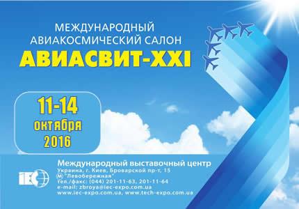 """С 11 по 14 октября в МВЦ пройдет 10-й Международный авиакосмический салон """"АВИАСВИТ XXI"""" в МВЦ"""