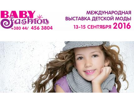 """13-15 вересня в МВЦ пройде 20-я Міжнародна виставка дитячої моди """"Baby Fashion 2016"""""""