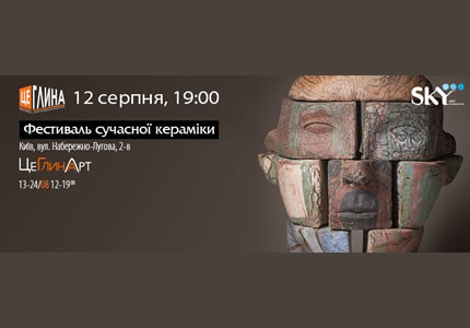 З 12 по 24 серпня в арт-центрі «ЦеГлінаАрт» пройде щорічний фестивалю сучасної художньої кераміки «Цеглина 2016»