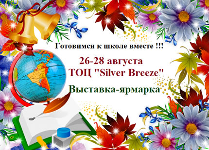 "26-28 серпня ТЦ Silver Breeze пройде фестиваль ""Back to school"""
