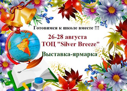 "26-28 августа ТЦ SilverBreezeт пройдет фестиваль ""Back to scool"""
