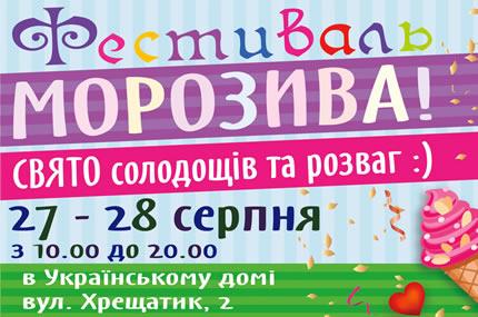 ... З 27 по 28 серпня в Українському Домі пройде Фестиваль морозива 2d1e052fd66b9