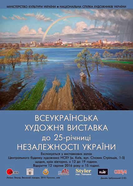 C 12 по 28 августа в Центральном Доме Художников проходит выставка к 25-й годовщине Независимости Украины