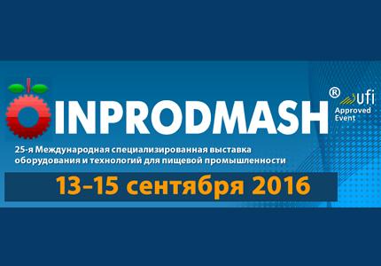 """13-15 вересня в МВЦ пройде 25-я Міжнародна виставка обладнання та технологій для харчової промисловості """"Inprodmash 2016"""""""
